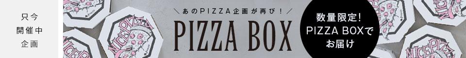 PIZZA BOX企画