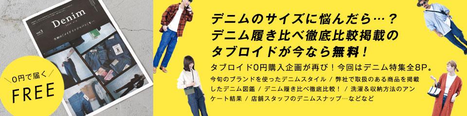 タブロイド0円購入企画