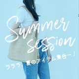 夏特集!Summer Session