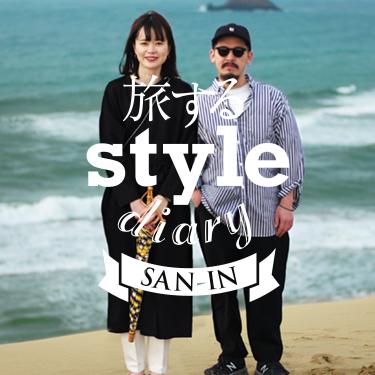 旅する Style diary