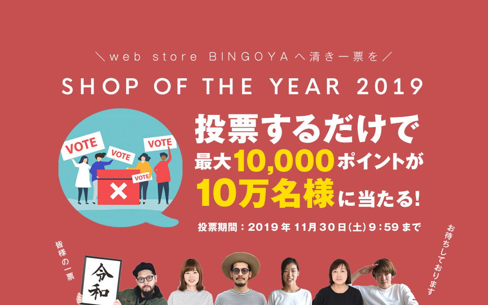 SHOP OF THE YEAR2019