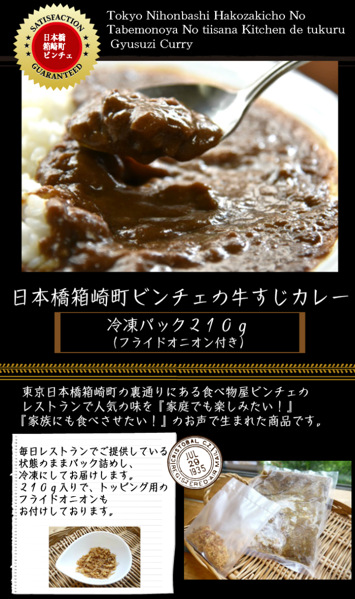 レストラン自家製グルメ惣菜牛すじカレー共通説明1