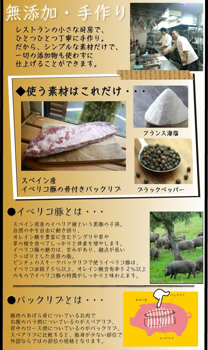 イベリコ豚オーブン焼き共通説明2