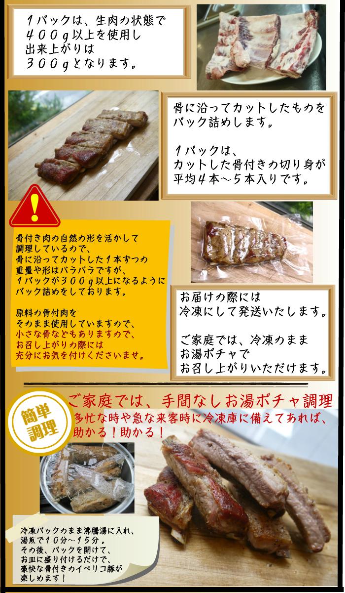 イベリコ豚オーブン焼き共通説明3