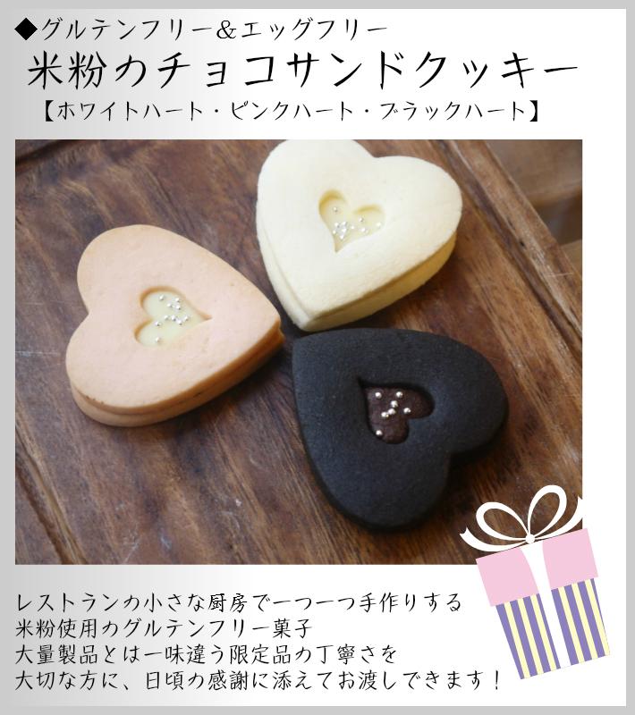 ハートクッキー説明1