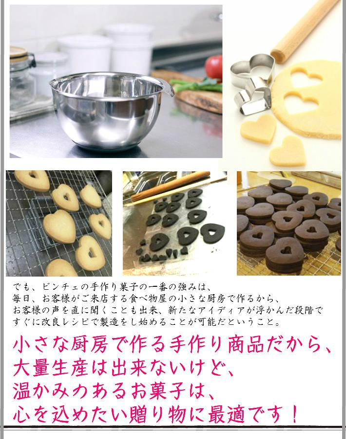 ハートクッキー説明4