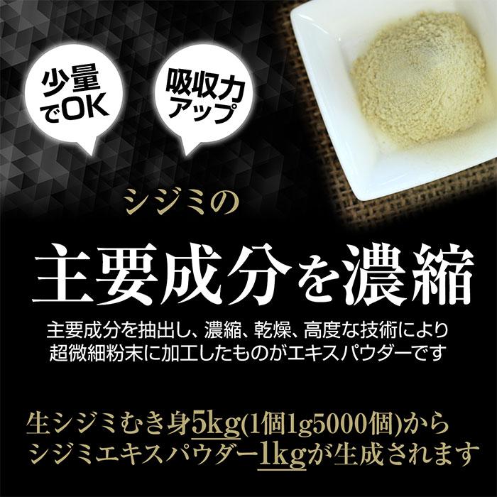 混ぜ物なし、天然原料100%のシジミ