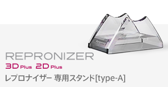 レプロナイザー 3D/2D Plus 専用スタンド[type-A]