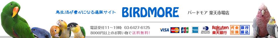 飼鳥用品専門店BIRDMORE楽天市場店