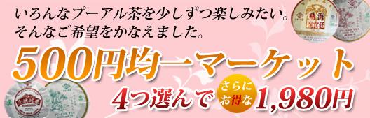 500円マーケット