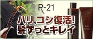 サンコール R21