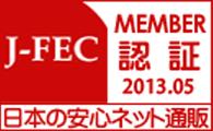 J-FEC 日本の安心ネット通販