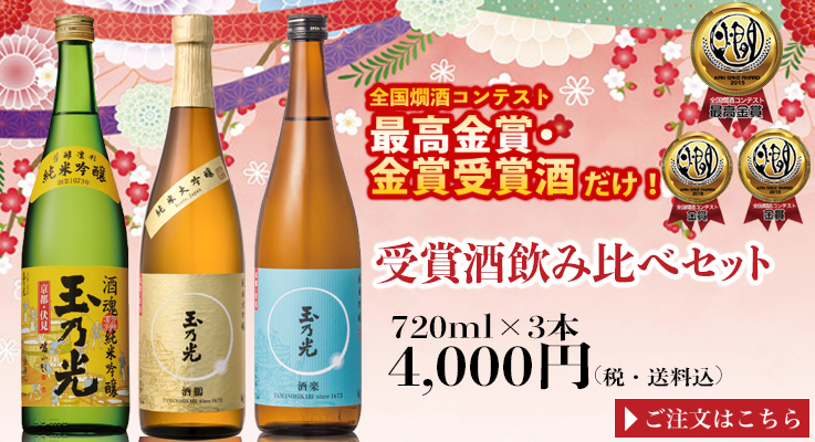 TS-3B 受賞酒飲み比べセット 720ml×3本