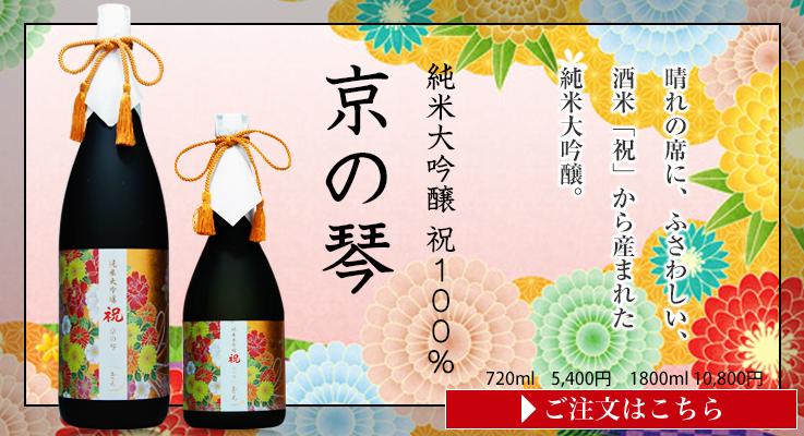 純米大吟醸 祝100% 京の琴