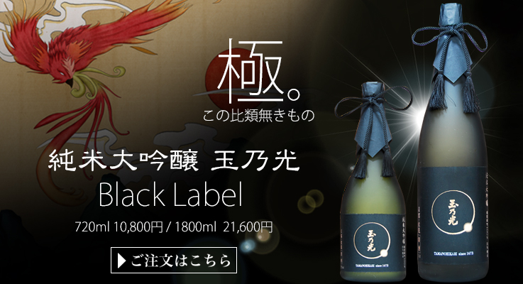 純米大吟醸 玉乃光 Black Label