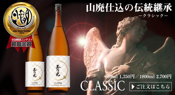 純米吟醸 CLASSIC