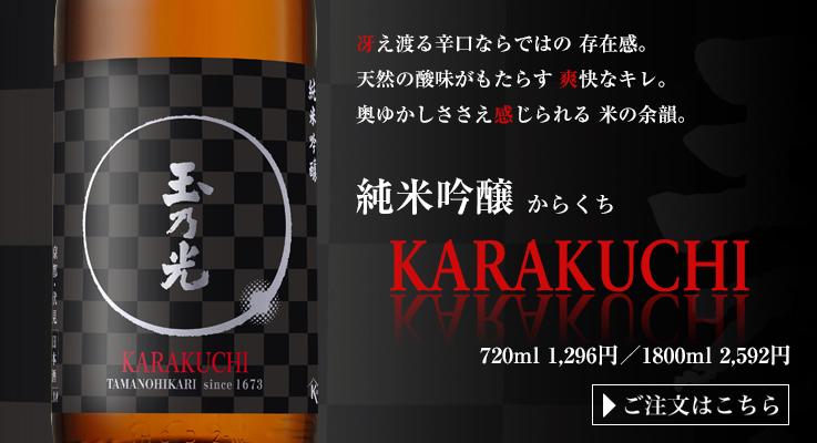 純米吟醸 KARAKUCHI