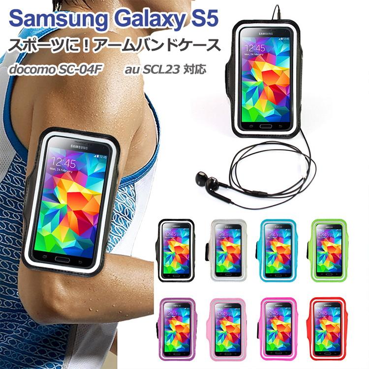 アームベルト型 galaxy S2/S3/S4/S5 ケース