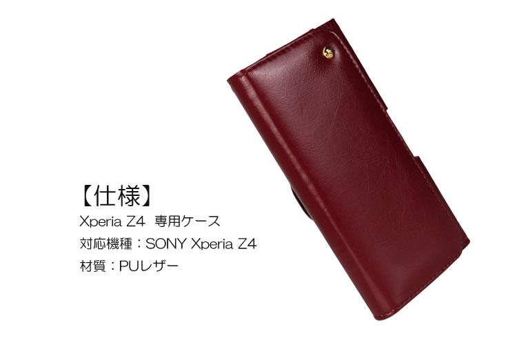 SONY Xperia Z4 ������ �쥶��