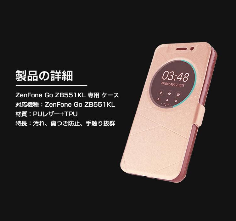 ZenFone Go 手帳型ケース