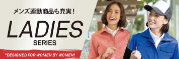レディース メンズ連動商品多数!
