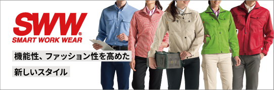SWW SMART WORK WEAR 機能性、ファッション性を高めた新しいスタイル