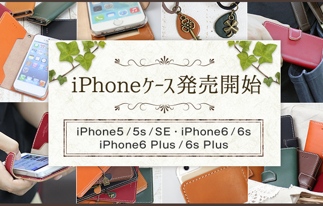 iPhoneケース発売開始