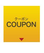 キャンペーンアイテム