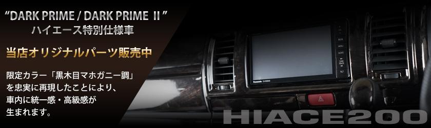ハイエース200系 スーパーGL ダークプライム