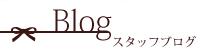 WEBスタッフブログ