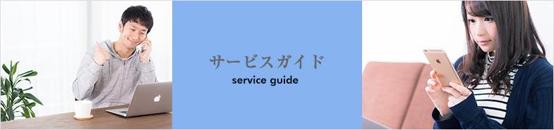 サービスガイド