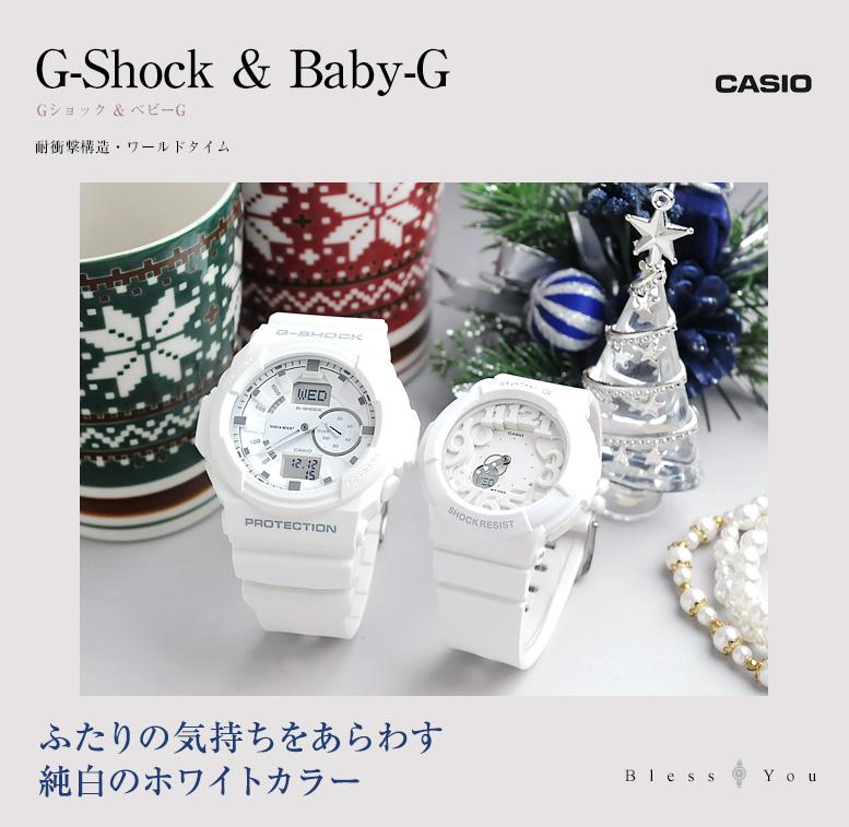 G-shock&Baby-Gペアウォッチ