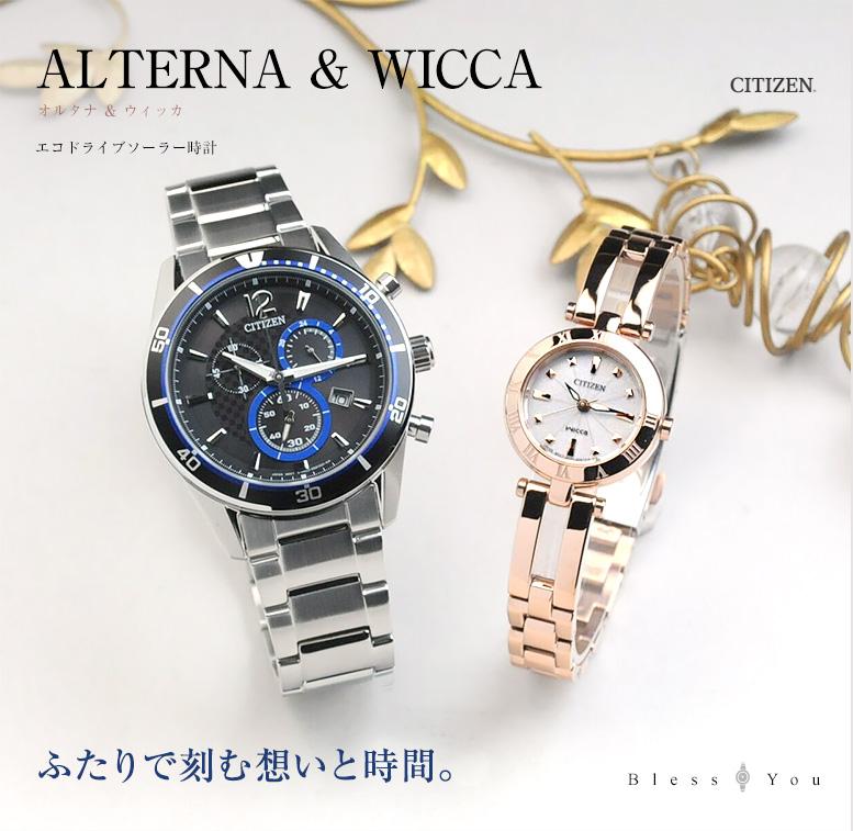 シチズンペアウォッチ二人の絆エコドライブソーラー腕時計は、結婚祝い結婚記念日の贈り物のイメージ画像です。