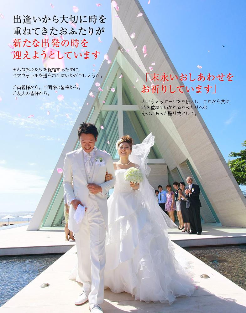 結婚祝いのペアウォッチイメージ画像1