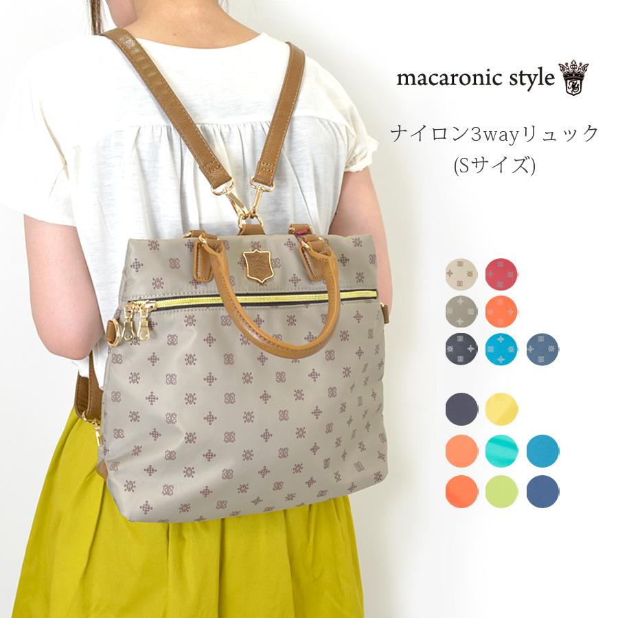【macaronicstyle】マカロニックスタイルナイロン3wayミニリュック(Sサイズ)_23203