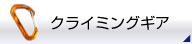 クライミングギア