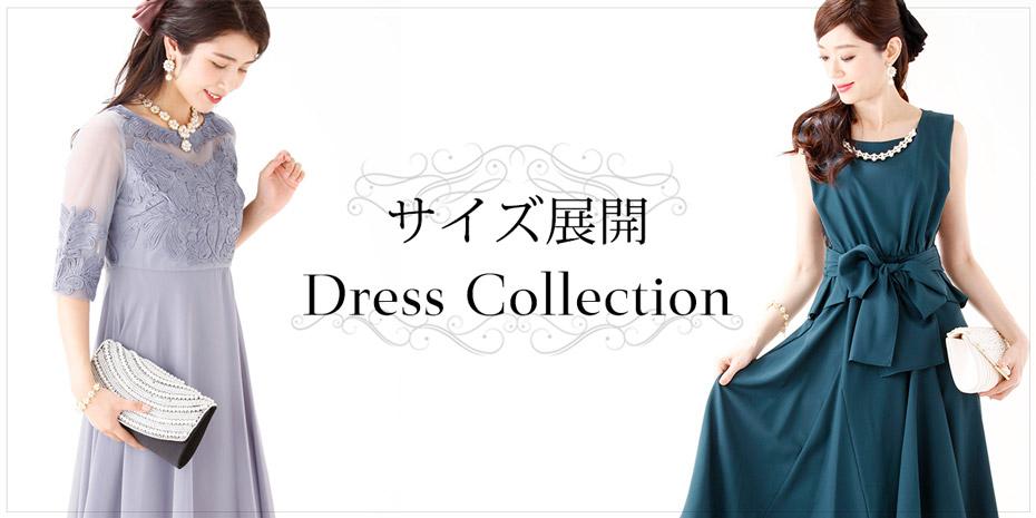 サイズ展開Dress