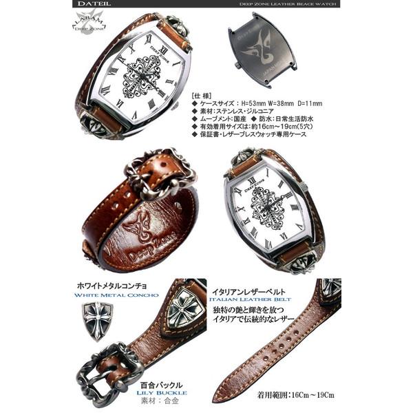 保証&おまけ付[DeepZone]メンズ腕時計/メンズアクセサリー/本革レザー/腕時計/シルバー/コンチョ/ブレス/ウォッチ[DZBW-021]ディープゾーンa/腕時計/男/国産/コンチョ/革/シルバーアクセサリー/デイープ/SOULJAPAN/悪羅悪羅/お兄系【RCP】