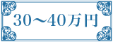 30万円~40万円