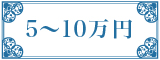 5万円~10万円