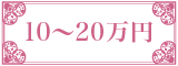 10万円~20万円