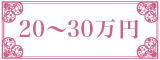 20万円~30万円