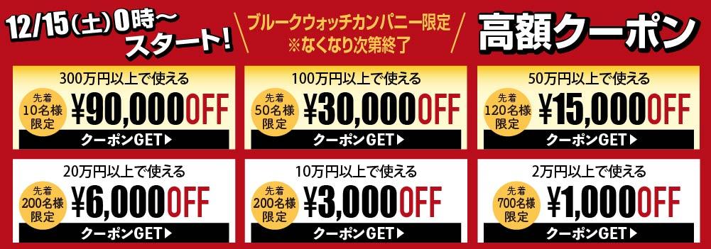 高額クーポン12月15日からスタート!