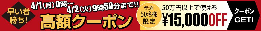 15,000円クーポン配布
