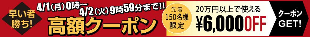 6,000円クーポン配布