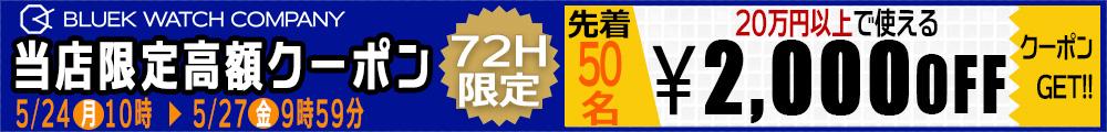 2,000円クーポン配布