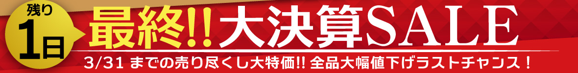 大決算セール開催!!
