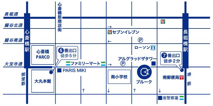 ブルークウォッチカンパニーへは、Osaka Metro「心斎橋駅」「長堀橋駅」のご利用が便利です。