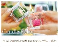 Candel Relay �����Ȥ��Ϥ�Ф�����Ū�ʸ��ǿ��˻Ĥ�����