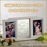 ��ξ�Ƥ˼�Υ�å������ȶ��˻פ��Фμ̿���ץ쥼��� Message photo frame